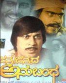 Janma Janmada Anubandha