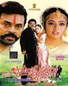 Jayam Manade Raa