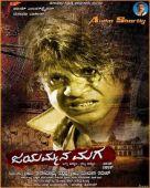 Jayammana Maga