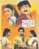 Jwala 1985