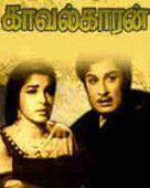 Kaavalkaaran (1967)