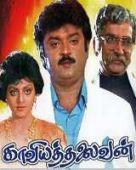 Kaaviya Thalaivan (1992)