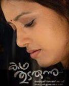 Kadha Thudarum