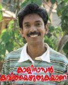 Kalidasan Kavitha Ezhuthukayanu