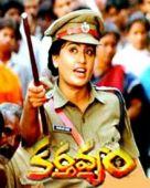 Kartavyam 1990