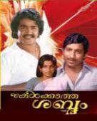 Kelkatha Shabdam (1982)