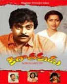 Kirathakudu (1986)