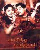 Koduthu Vaithaval