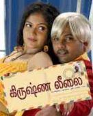 Krishnaleelai