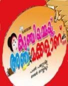 Kunchiyammakku Anchu Makkal