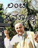Lancha Samrajya