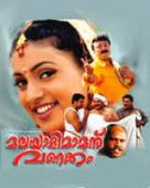 Malayalee Mamanu Vanakkam