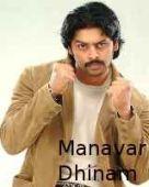 Manavar Dhinam