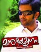 Manushya Mrugam (2011)