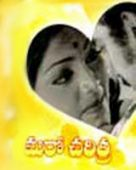 Maro Charithra (Old)