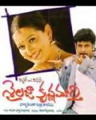 Mr. And Mrs. Shailaja Krishna Murthy