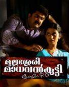 Mullassery Madhavan Kutty Nemom P O