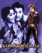 Naan Aanaiyittal (1966)