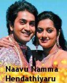 Naavu Namma Hendathiyaru