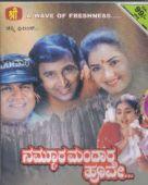 Nammoora Mandhara Hoove