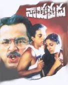 Nayakudu (1987)