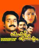 Ninnishtam Ennishtam (1986)