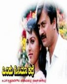 Ondu Cinema Kathe