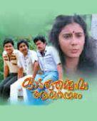 Oodaruthammava Aalariyam