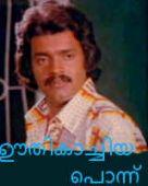 Oothikachiya Ponnu