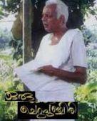 Oru Cheru Punchiri