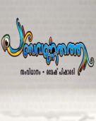 Panchavarna Thatha