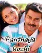 Panthayakkozhi