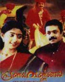 Pranayavarnankal