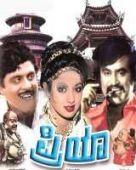 Priya (1979)