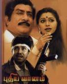 Pudhiya Vaanam
