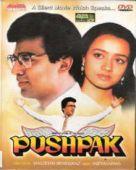 Pushpaka Vimana 1987