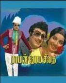 Raaman Thediya Seedhai