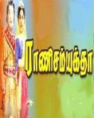 Raani Samyuktha