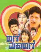 Rani Maharani (1990)