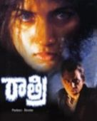 Rathri (1992)