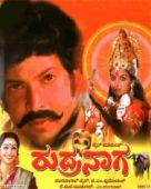 Rudranaga