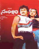 Sangarshana (1983)