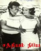 Sathiyam Neeye