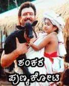 Shankara Punyakoti