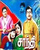 Shanthi (1965)