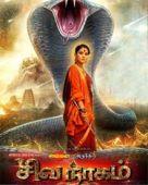 Shivanagam
