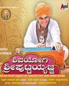 Shivayogi Shri Puttaiyajja
