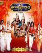 Shree Manjunatha
