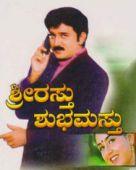 Shriasthu Shubhamasthu