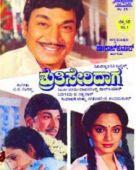 Shruthi Seridaga